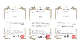 日本ベビーダンス協会の商標登録