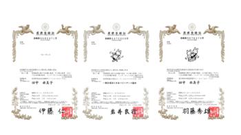 日本ベビーダンス協会が有する商標登録2