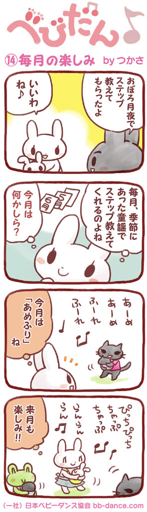 14-web べびだん♪