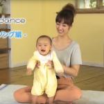 坂下千里子 ベビーダンス