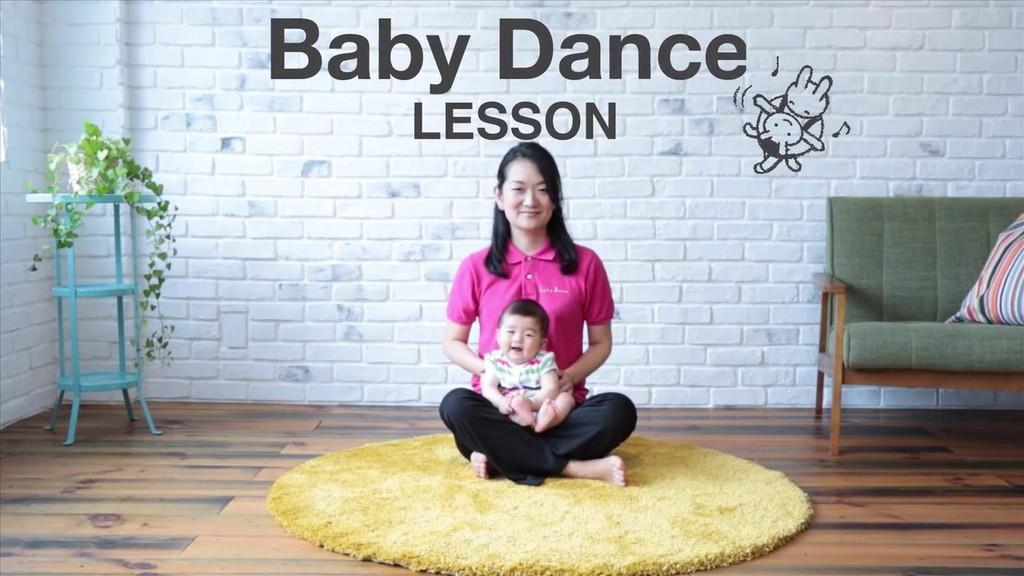 日本ベビーダンス協会公式ベビーダンスレッスン動画