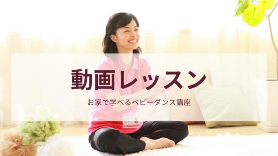 ベビーダンス 動画レッスン