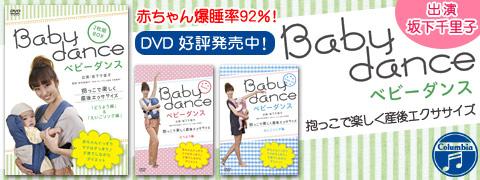 babydance_480x180
