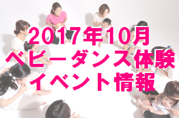 event_tukibetu201710