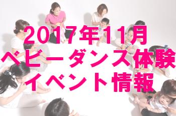 event_tukibetu201711