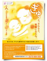 2013 オレンジリボンポスターコンクール