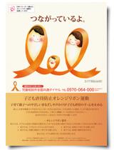 2011年 オレンジリボンポスターコンクール