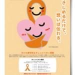 2011 オレンジリボンポスターコンクール
