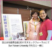 2011 NWECフォーラム