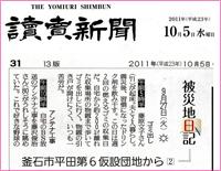 yomiuri_kiji